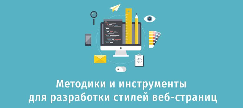 Методики и инструменты для разработки стилей веб-страниц - 1