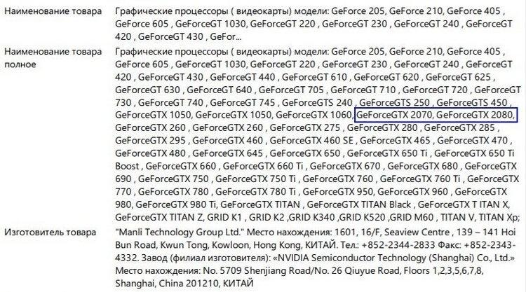 Выяснились названия видеокарт и графических процессоров NVIDIA нового поколения
