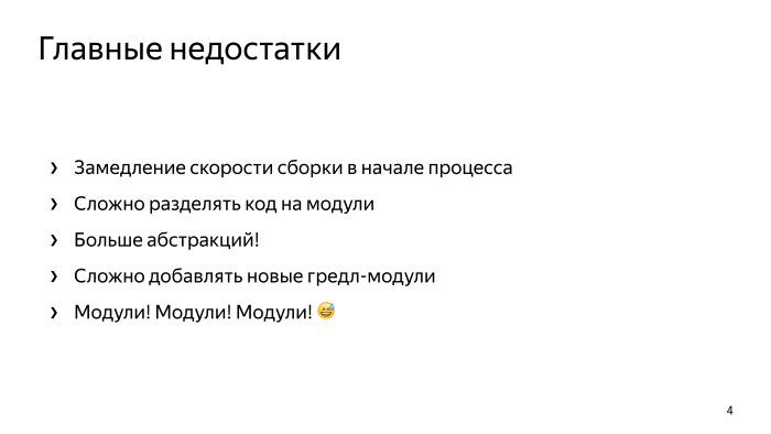 Многомодульность и Dagger 2. Лекция Яндекса - 2