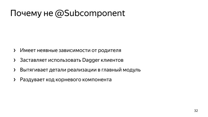 Многомодульность и Dagger 2. Лекция Яндекса - 23