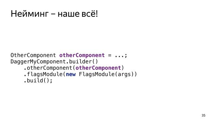 Многомодульность и Dagger 2. Лекция Яндекса - 26