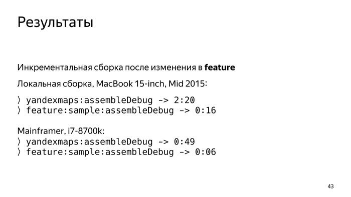 Многомодульность и Dagger 2. Лекция Яндекса - 30