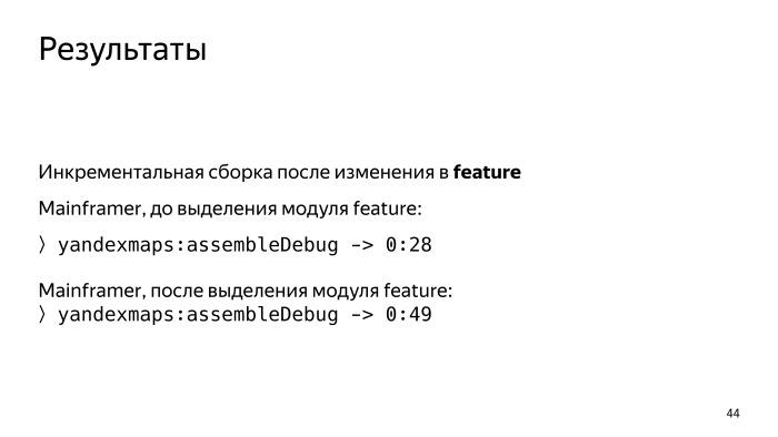 Многомодульность и Dagger 2. Лекция Яндекса - 31