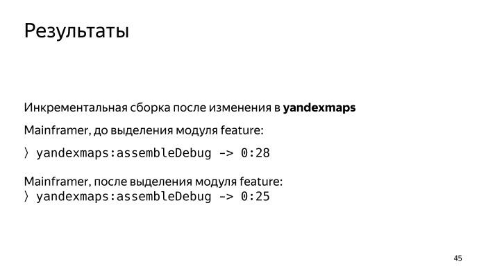 Многомодульность и Dagger 2. Лекция Яндекса - 32