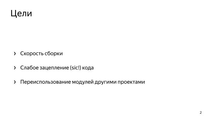 Многомодульность и Dagger 2. Лекция Яндекса - 1