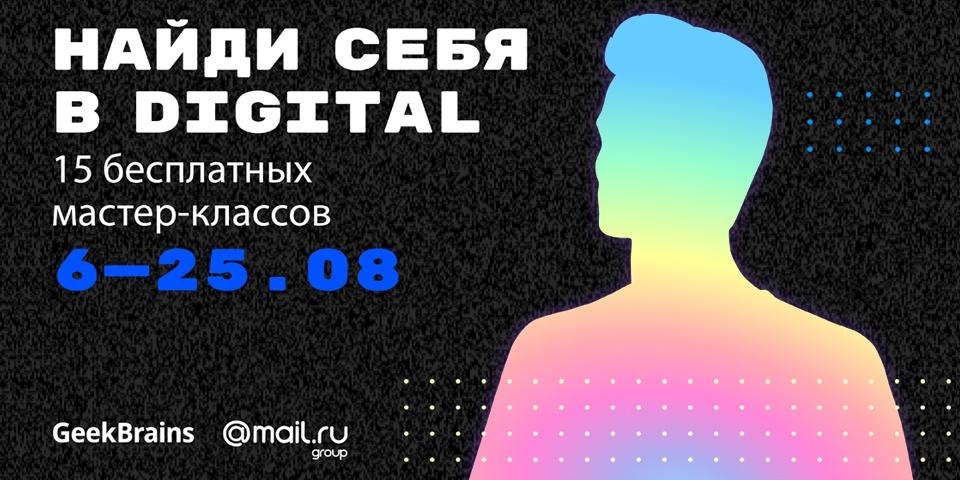 GeekBrains запускает бесплатный образовательный онлайн-марафон «Найди себя в Digital» - 1