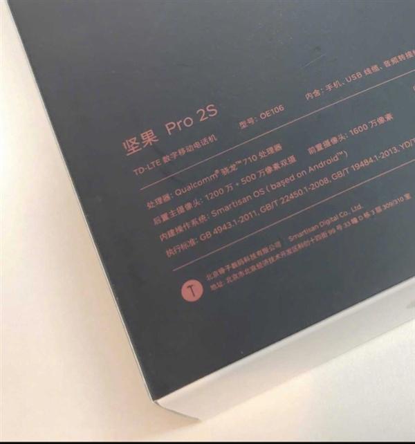 Смартфон Smartisan Nut Pro 2s пополнит линейку устройств с SoC Snapdragon 710