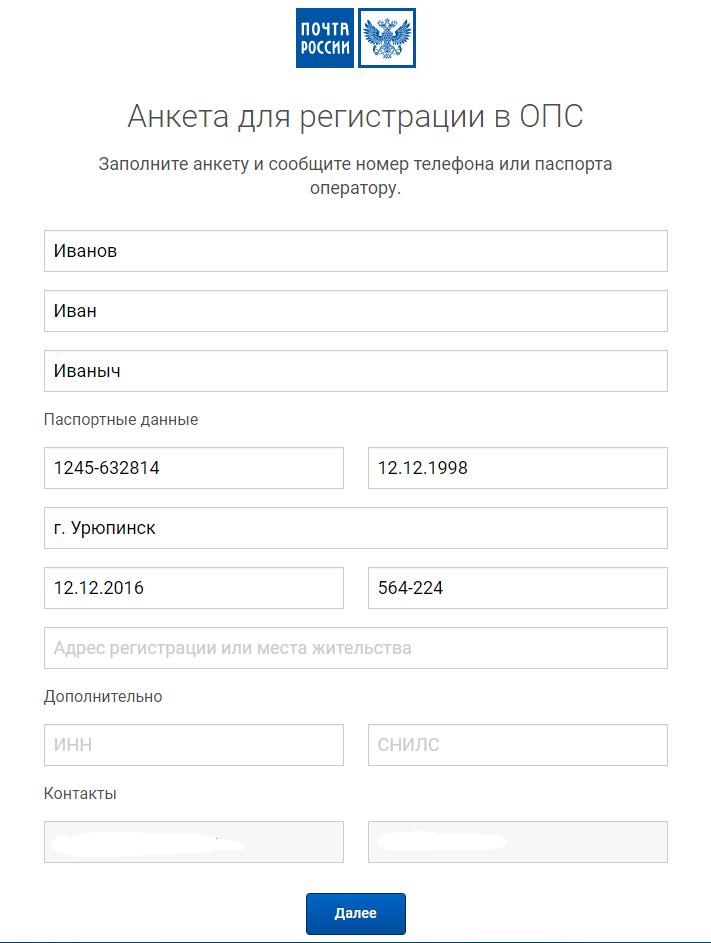 Получать посылки без извещений и паспорта теперь можно на почте по всей стране - 2