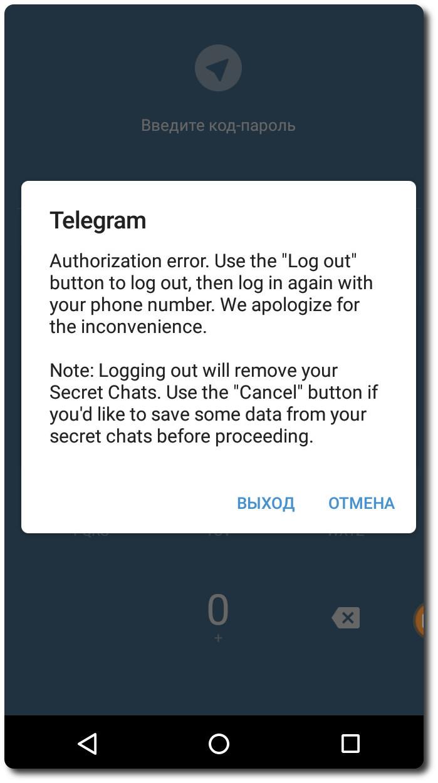 Уязвимость в Telegram позволяет скомпрометировать секретные чаты - 10