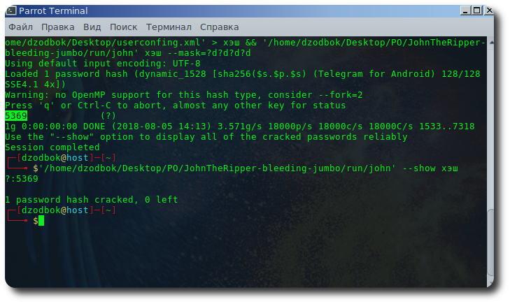 Уязвимость в Telegram позволяет скомпрометировать секретные чаты - 3