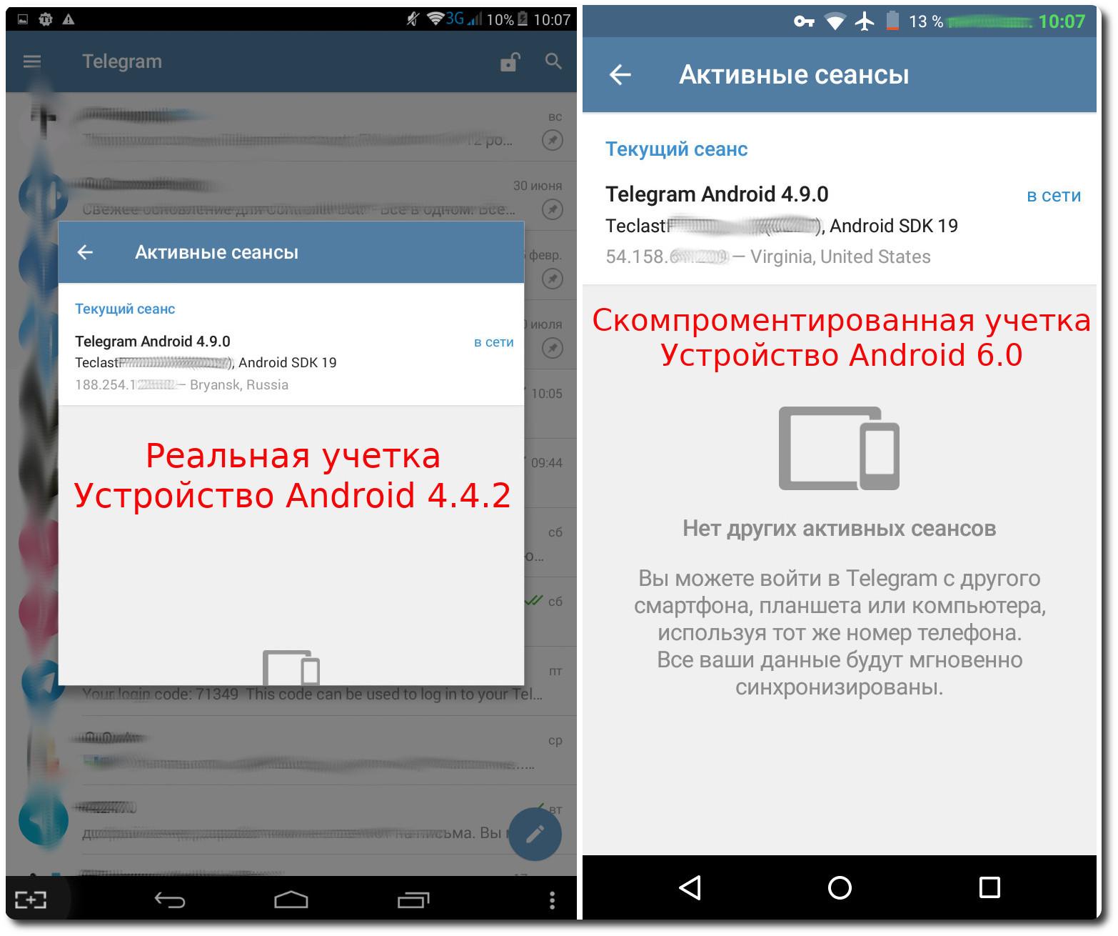 Уязвимость в Telegram позволяет скомпрометировать секретные чаты - 8