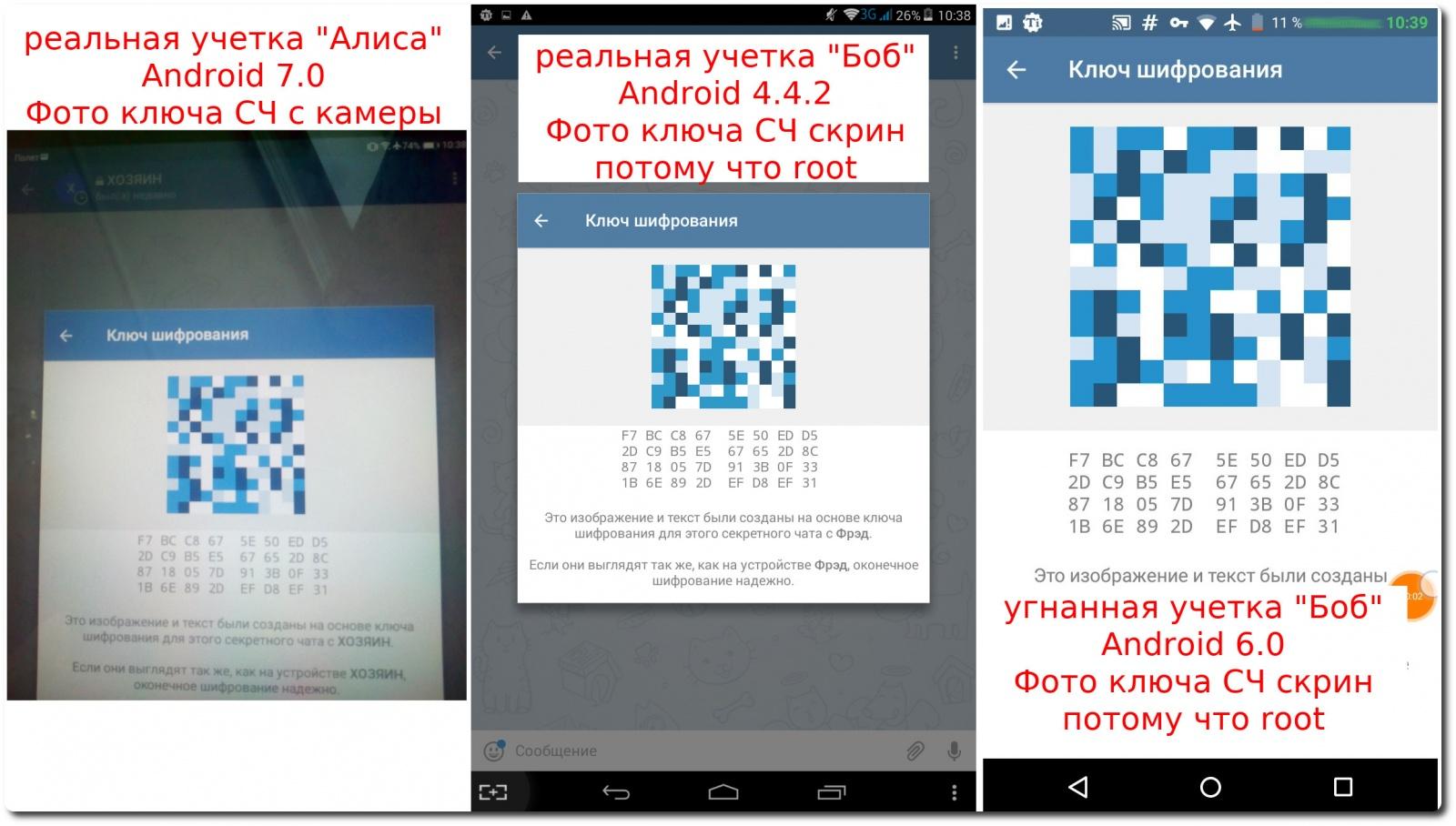 Уязвимость в Telegram позволяет скомпрометировать секретные чаты - 9