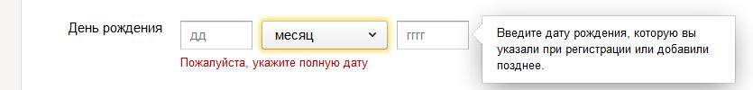 Яндекс блокирует аккаунты, к которым не привязан номер телефона - 5
