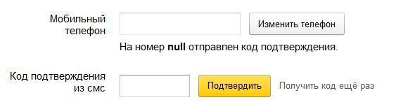 Яндекс блокирует аккаунты, к которым не привязан номер телефона - 6
