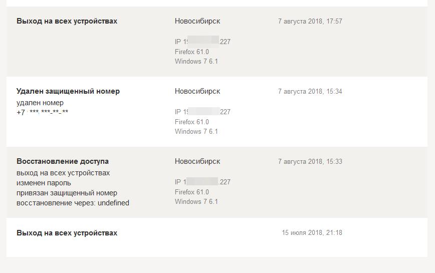 Яндекс блокирует аккаунты, к которым не привязан номер телефона - 8