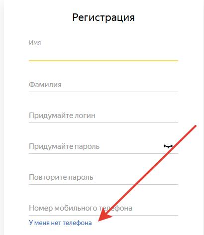 Яндекс блокирует аккаунты, к которым не привязан номер телефона - 1