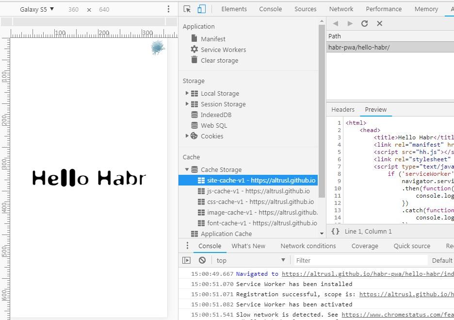 PWA — это просто. Hello Habr - 1