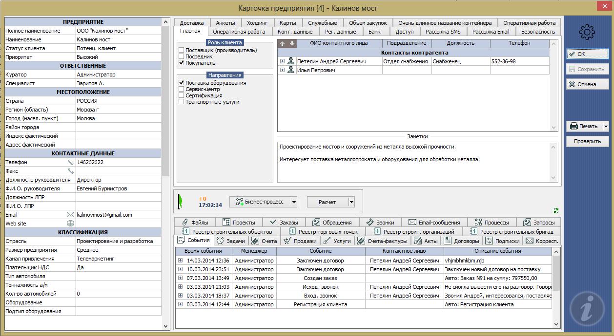 Фигак-фигак и в продакшн. Мы выпустили RegionSoft CRM 7.0 - 3