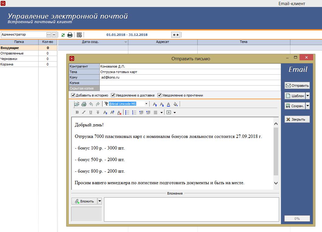 Фигак-фигак и в продакшн. Мы выпустили RegionSoft CRM 7.0 - 4