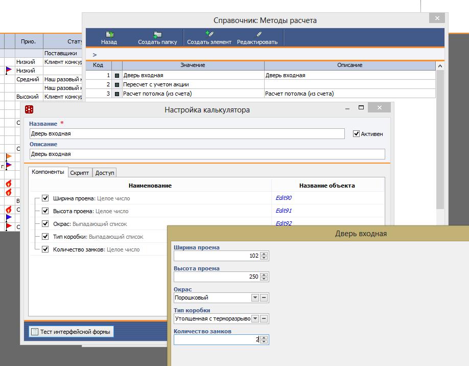 Фигак-фигак и в продакшн. Мы выпустили RegionSoft CRM 7.0 - 5