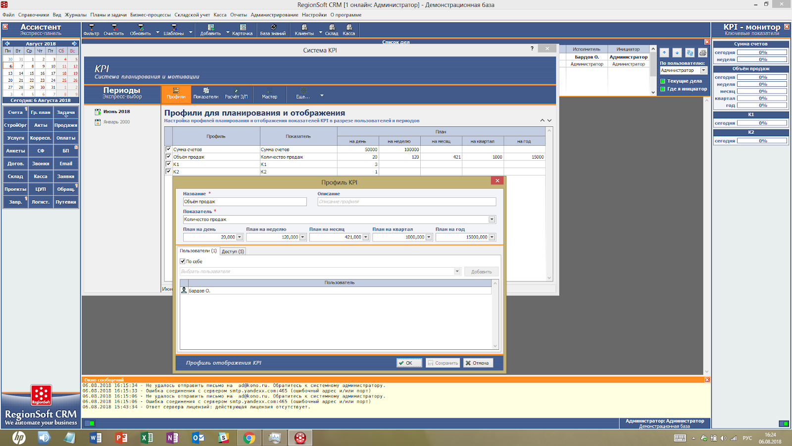 Фигак-фигак и в продакшн. Мы выпустили RegionSoft CRM 7.0 - 6