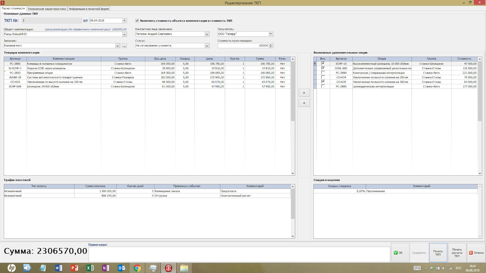 Фигак-фигак и в продакшн. Мы выпустили RegionSoft CRM 7.0 - 8
