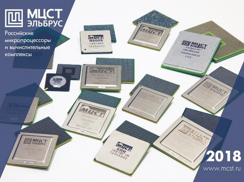Новая статья: Отечественные микропроцессоры. Были! Есть. Будут?
