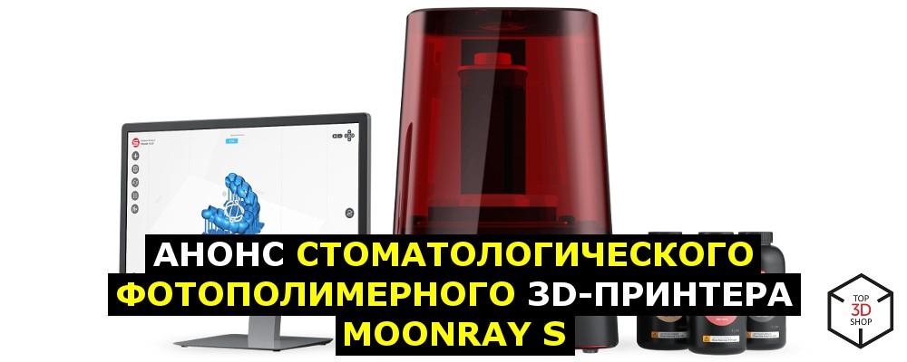 Анонс стоматологического фотополимерного 3D-принтера MoonRay S - 1