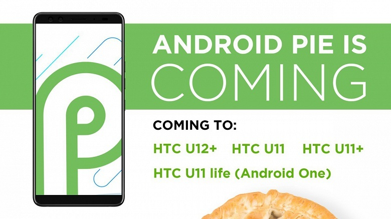 Обновление ОС до Android P получат четыре смартфона HTC
