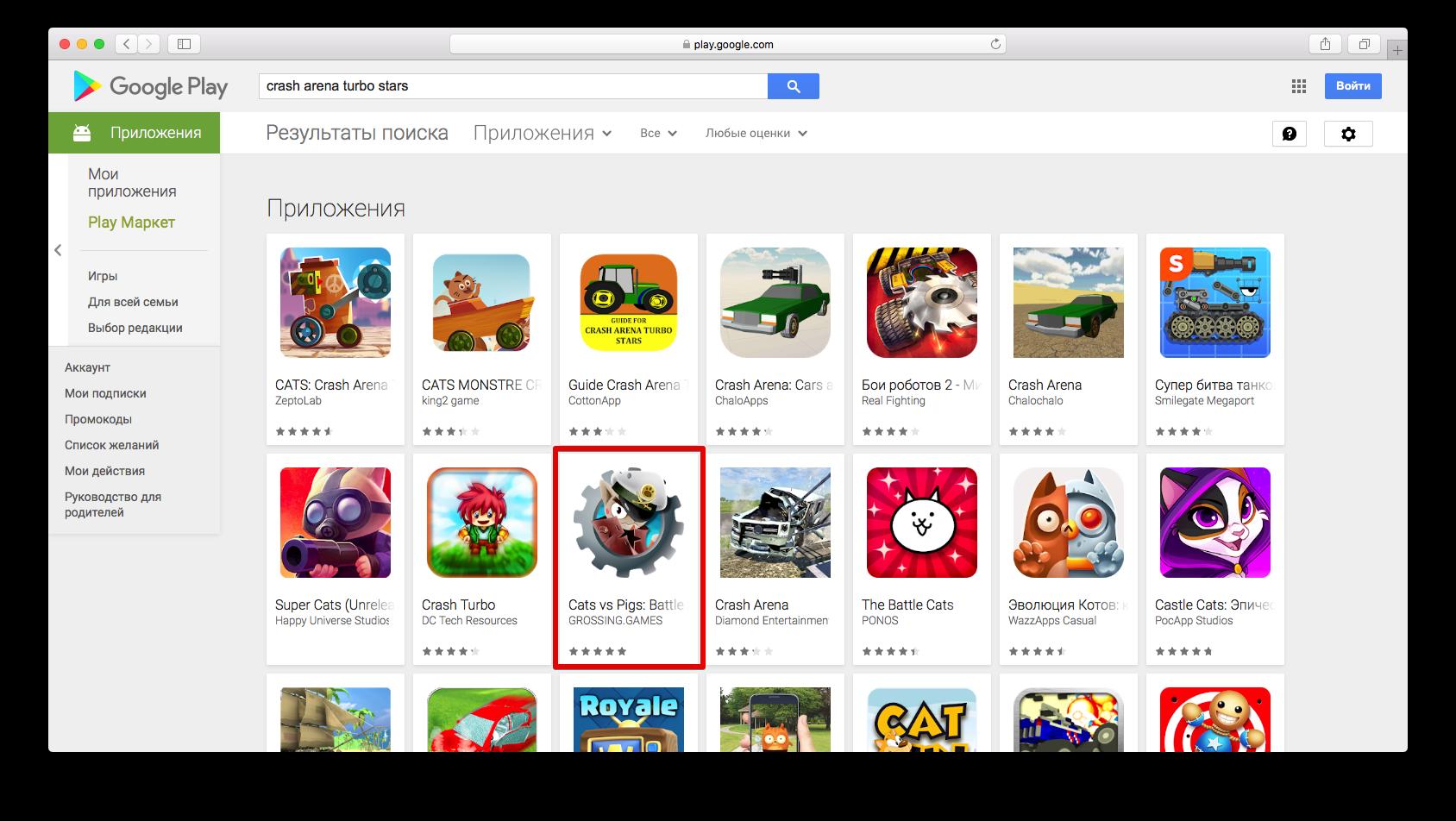 Делаем ASO сами себе: как мы бесплатно получили 2 000 установок за первую неделю в Google Play Open Beta - 4