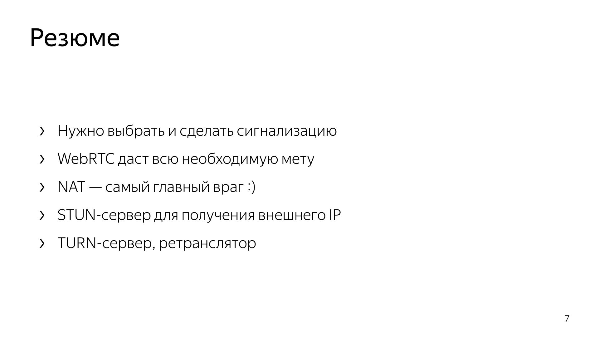 Опыт использования WebRTC. Лекция Яндекса - 7