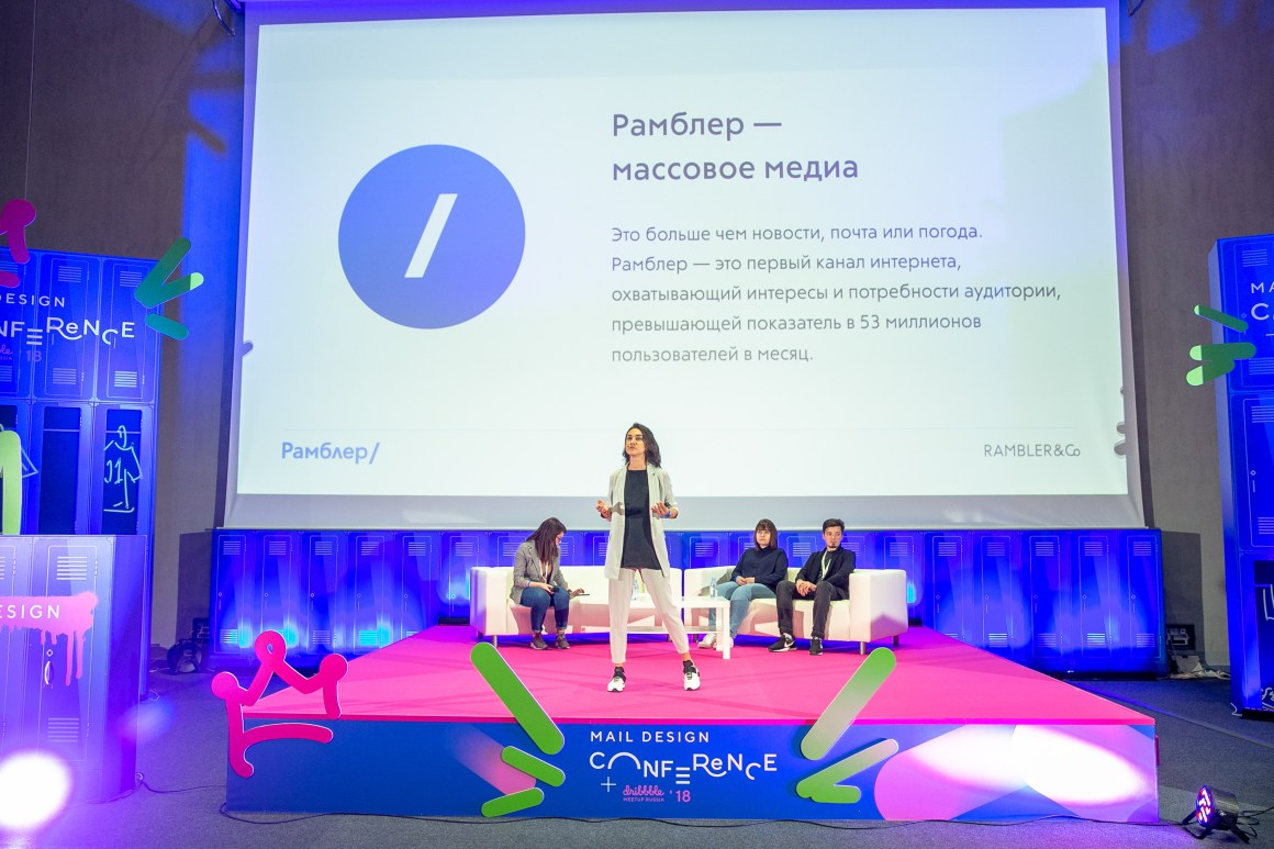 Mail.Ru Design Conference + Dribbble Meetup 2018 - 16