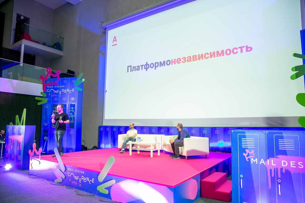 Mail.Ru Design Conference + Dribbble Meetup 2018 - 22