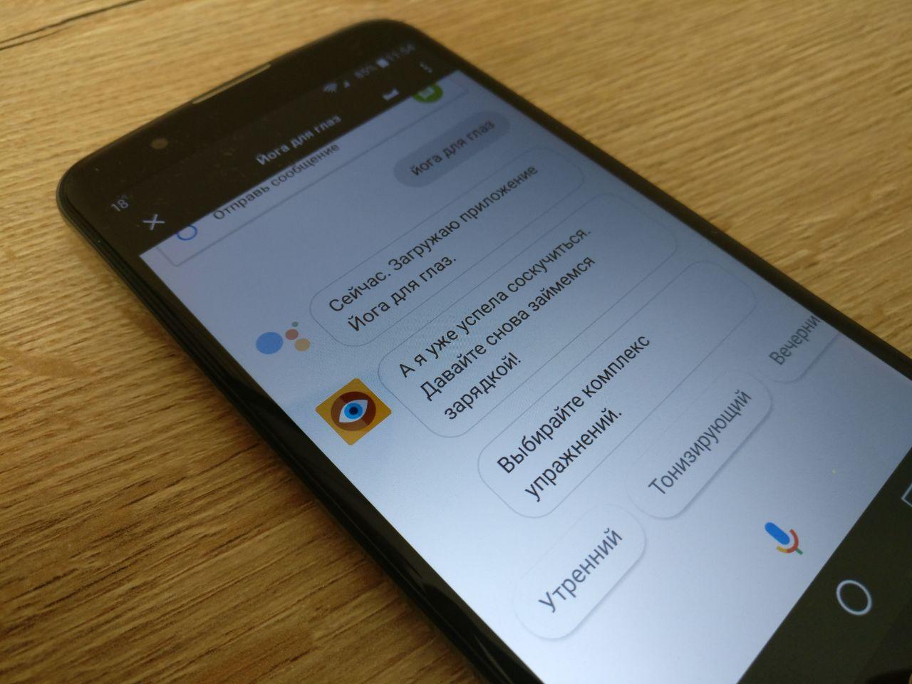 Идеальный Action для Google Ассистента — 8 уроков московского хакатона - 2