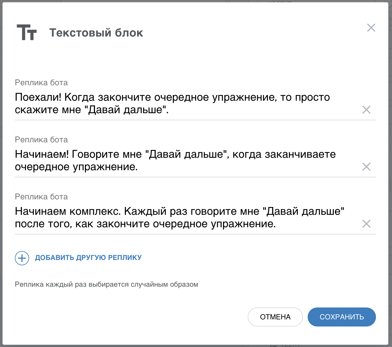 Идеальный Action для Google Ассистента — 8 уроков московского хакатона - 5