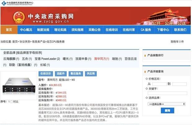 Китайские госорганы объявили о закупках партий ПК и серверов на процессорах Godson