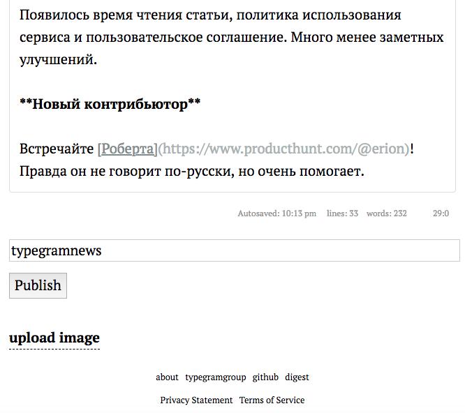 Typegram — дзэн блог платформа - 9