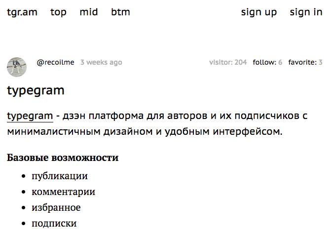 Typegram — дзэн блог платформа - 1