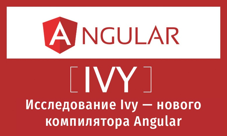 Исследование Ivy — нового компилятора Angular - 1