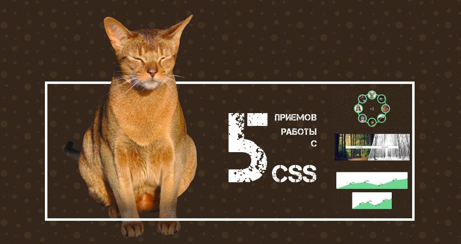 5 приемов работы с CSS, о которых вам следует знать - 1