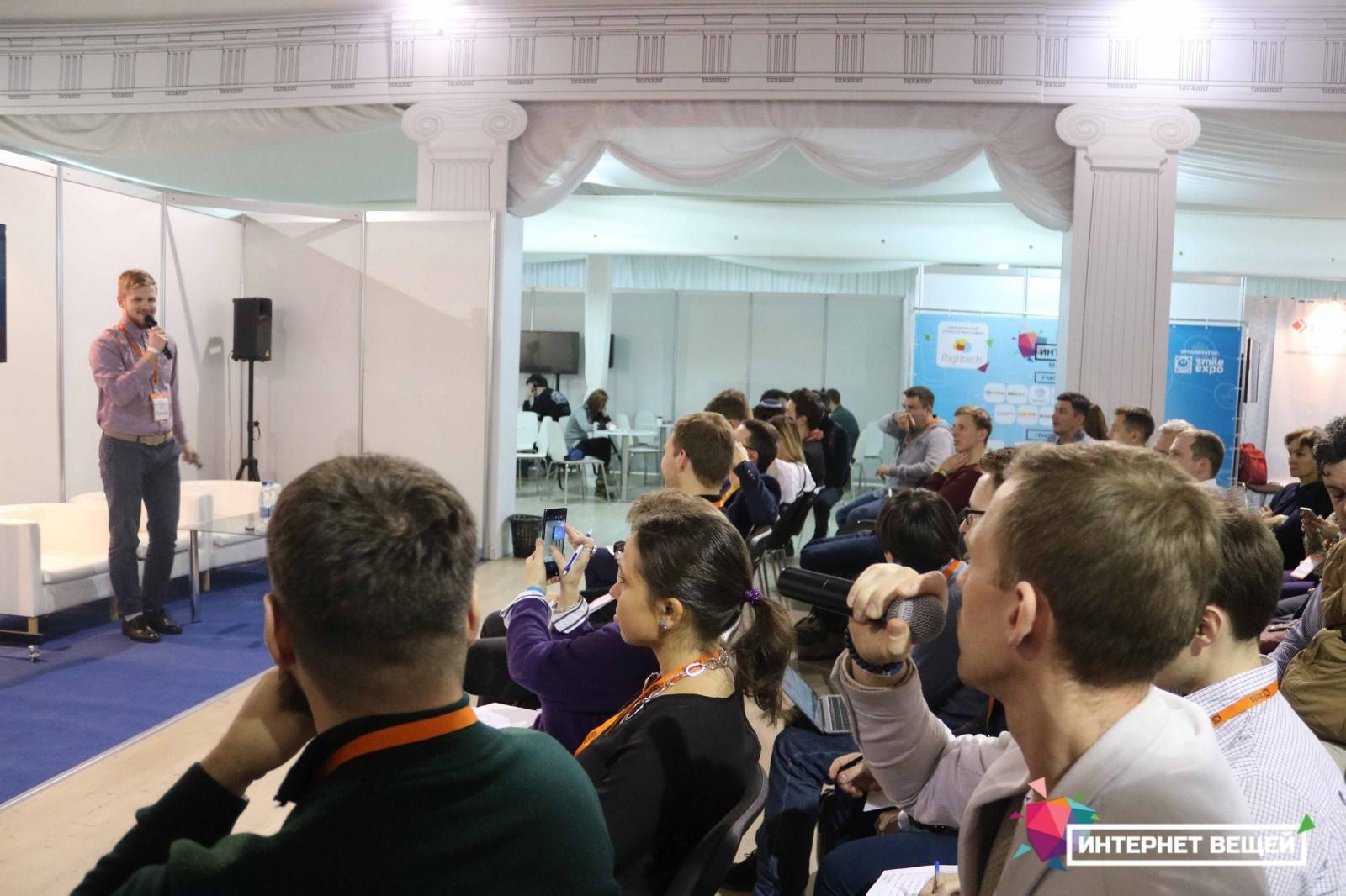 Главные конференции по интернету вещей в 2018-2019. Россия и мир - 2