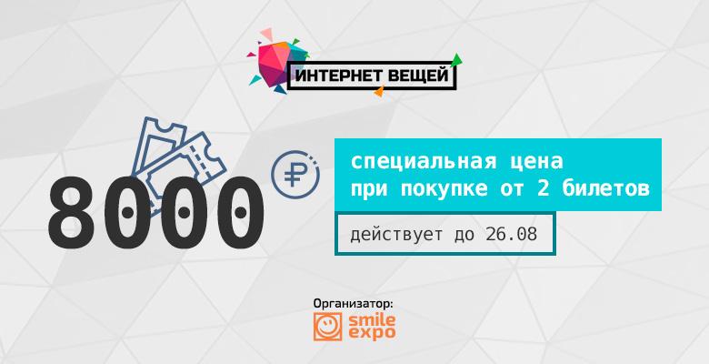 Главные конференции по интернету вещей в 2018-2019. Россия и мир - 8