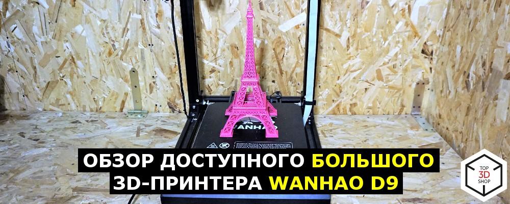 Обзор доступного большого 3D-принтера WANHAO D9 - 1