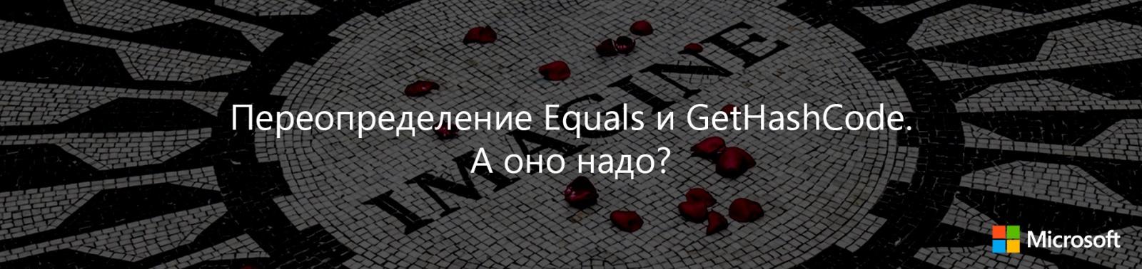 Переопределение Equals и GetHashCode. А оно надо? - 1