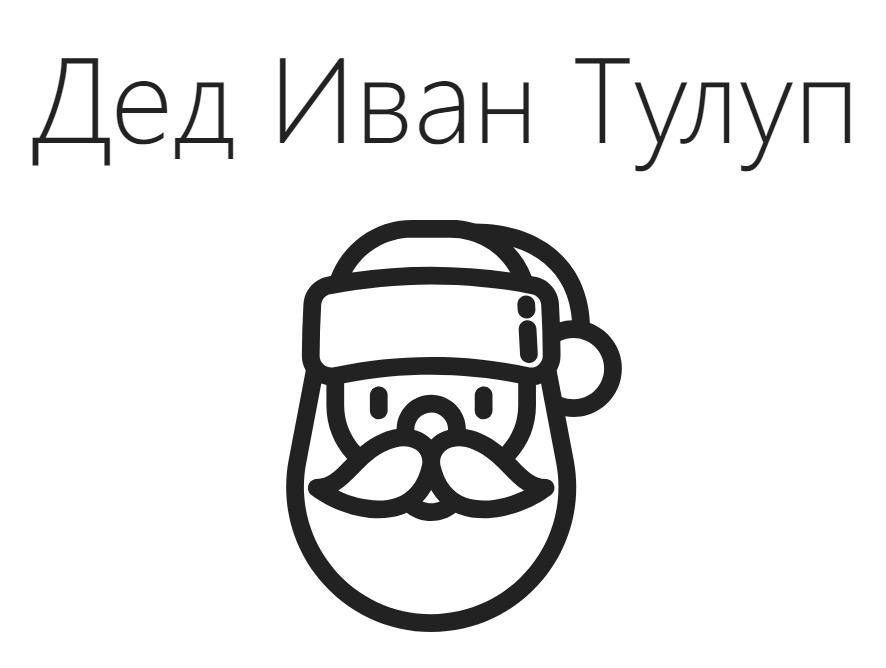 Иван Тулуп: асинхронщина в JS под капотом - 3