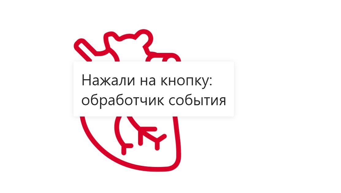 Иван Тулуп: асинхронщина в JS под капотом - 4