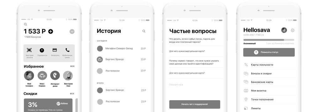 «Яндекс.Деньги в ваше приложение заходить неинтересно сделайте штонибуть» - 3