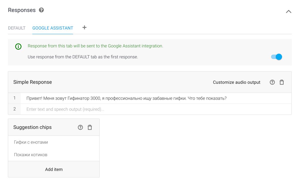 Actions on Google: пишем простое приложение для Google Ассистента на Dialogflow и Cloud Functions for Firebase - 5