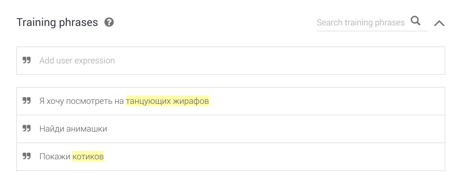 Actions on Google: пишем простое приложение для Google Ассистента на Dialogflow и Cloud Functions for Firebase - 6