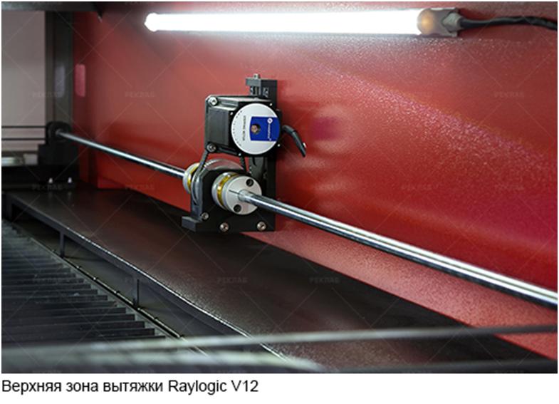 Сравнение станков лазерной резки Raylogic 11G и Raylogic V12 - 20